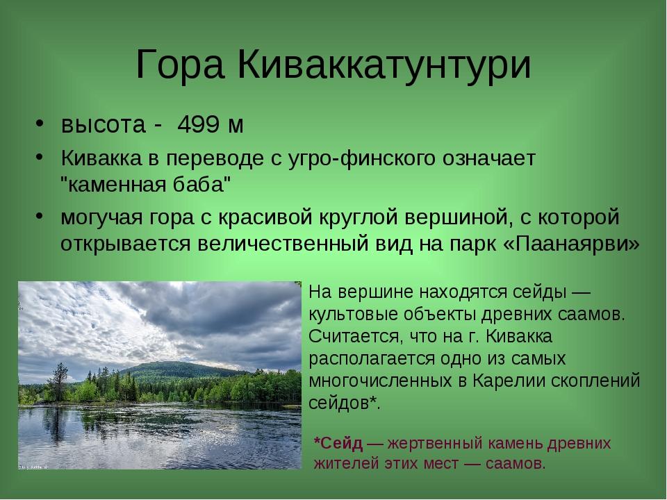 Гора Киваккатунтури высота - 499 м Кивакка в переводе с угро-финского означае...