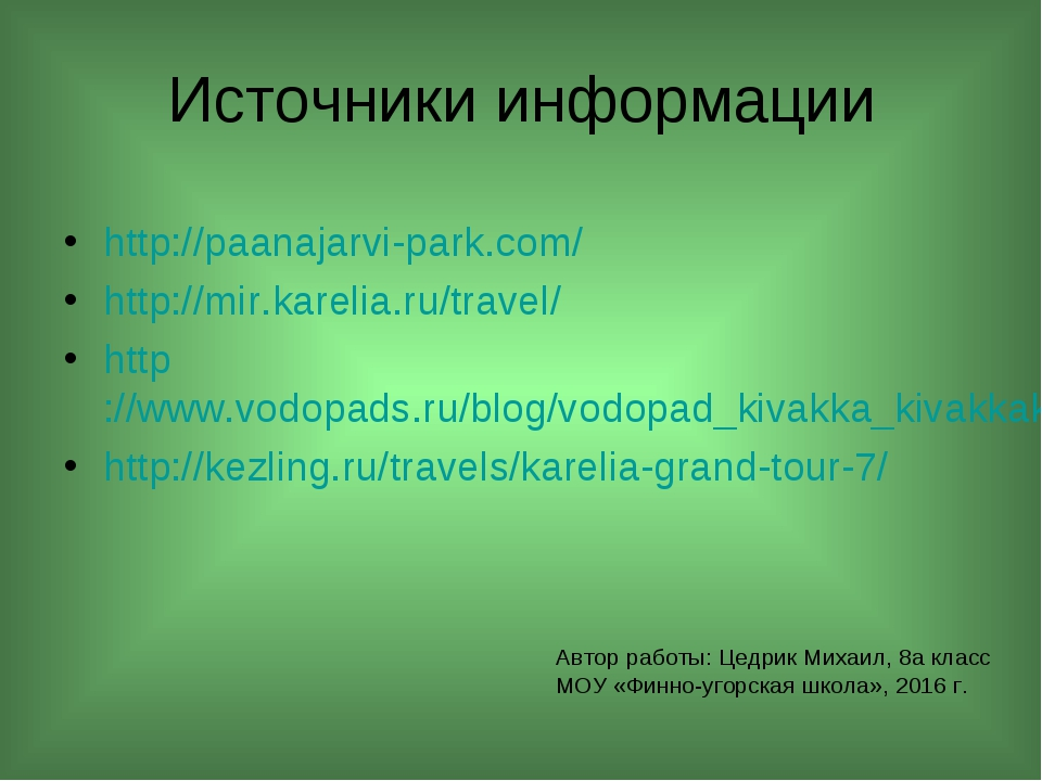 Источники информации http://paanajarvi-park.com/ http://mir.karelia.ru/travel...