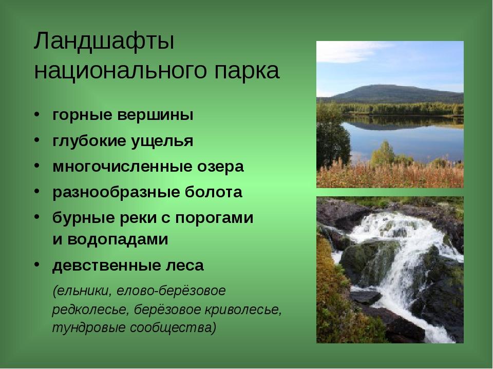 Ландшафты национального парка горные вершины глубокие ущелья многочисленные о...