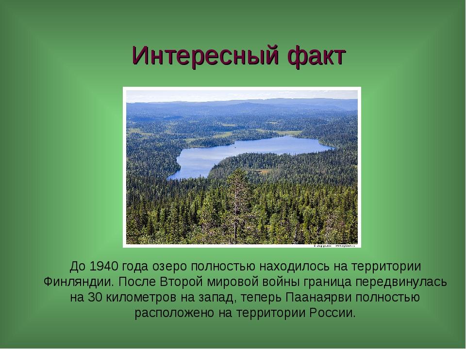 Интересный факт До 1940 года озеро полностью находилось на территории Финлян...