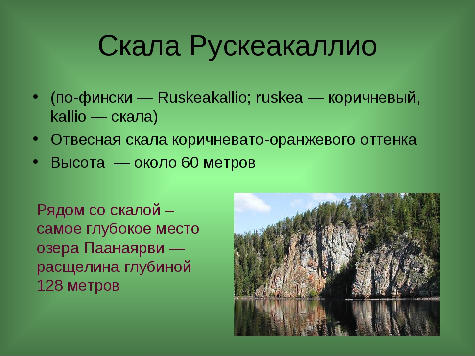 Скала Рускеакаллио (по-фински— Ruskeakallio; ruskea— коричневый, kallio— с...