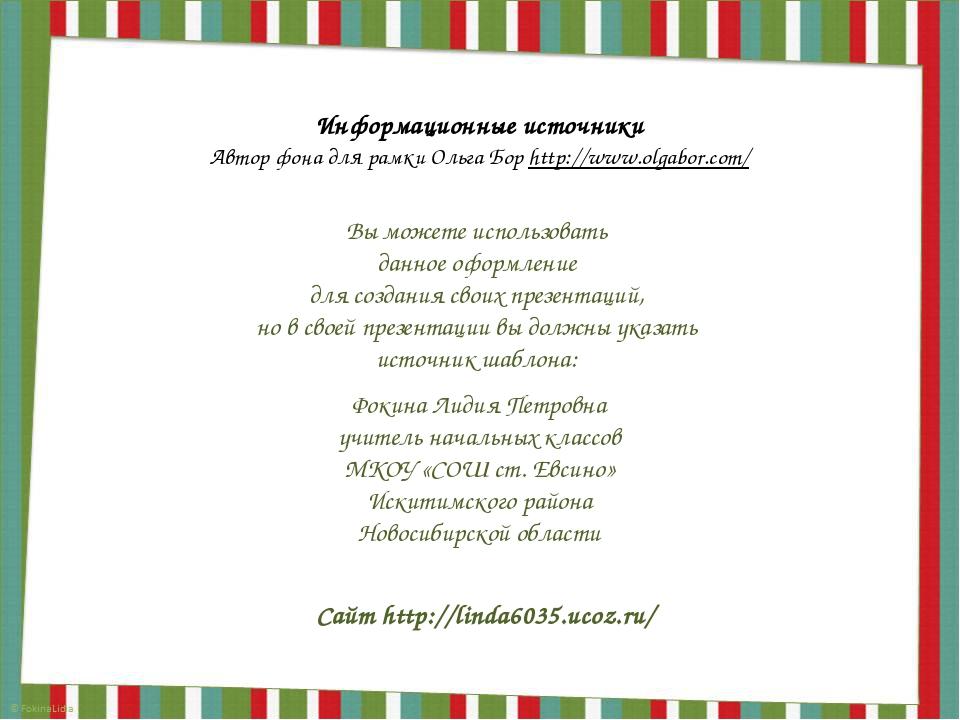 Информационные источники Автор фона для рамки Ольга Бор http://www.olgabor.co...
