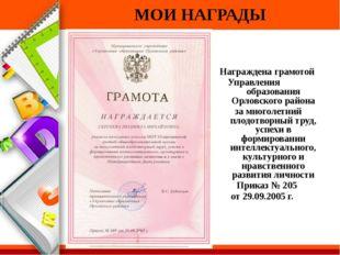 МОИ НАГРАДЫ Награждена грамотой Управления образования Орловского района за