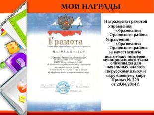 МОИ НАГРАДЫ Награждена грамотой Управления образования Орловского района Упр