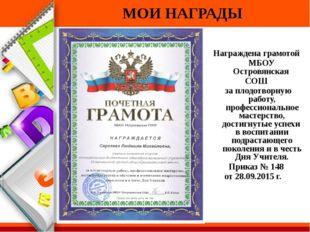 МОИ НАГРАДЫ Награждена грамотой МБОУ Островянская СОШ за плодотворную работу