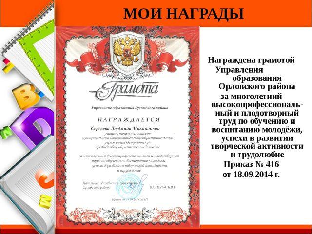 МОИ НАГРАДЫ Награждена грамотой Управления образования Орловского района за...