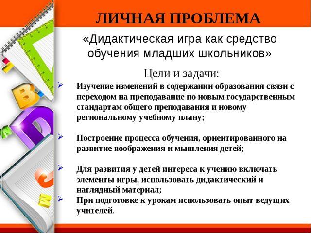 ЛИЧНАЯ ПРОБЛЕМА «Дидактическая игра как средство обучения младших школьников...