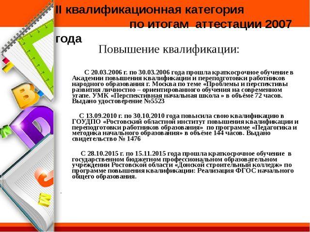 II квалификационная категория по итогам аттестации 2007 года Повышение квали...