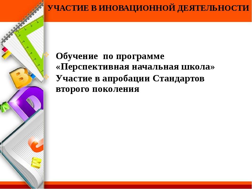 УЧАСТИЕ В ИНОВАЦИОННОЙ ДЕЯТЕЛЬНОСТИ Обучение по программе «Перспективная нач...