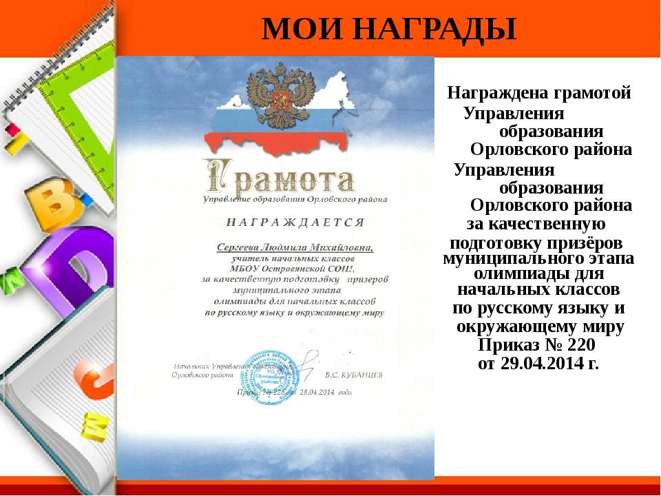 МОИ НАГРАДЫ Награждена грамотой Управления образования Орловского района Упр...