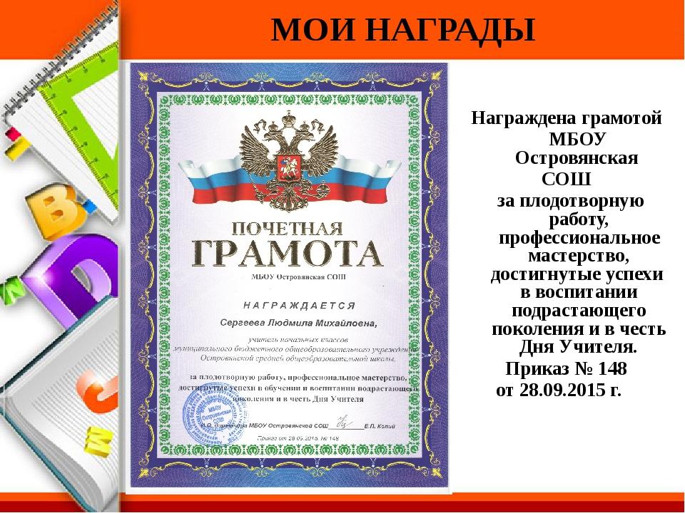 МОИ НАГРАДЫ Награждена грамотой МБОУ Островянская СОШ за плодотворную работу...