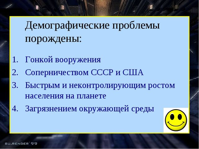 Демографические проблемы порождены: Гонкой вооружения Соперничеством СССР и...