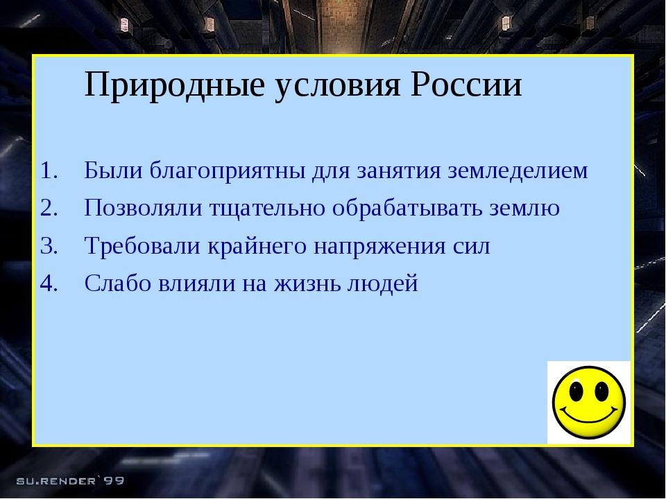Природные условия России Были благоприятны для занятия земледелием Позволяли...