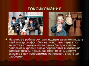 токсикомания Некоторые ребята считают модным занятием нюхать клей или дихлофо