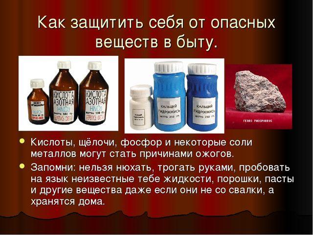 Как защитить себя от опасных веществ в быту. Кислоты, щёлочи, фосфор и некото...