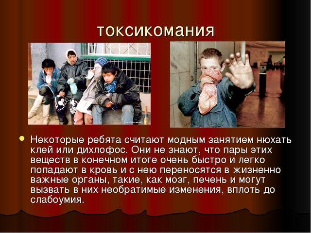 токсикомания Некоторые ребята считают модным занятием нюхать клей или дихлофо...