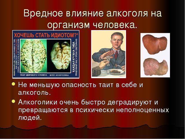 Вредное влияние алкоголя на организм человека. Не меньшую опасность таит в се...