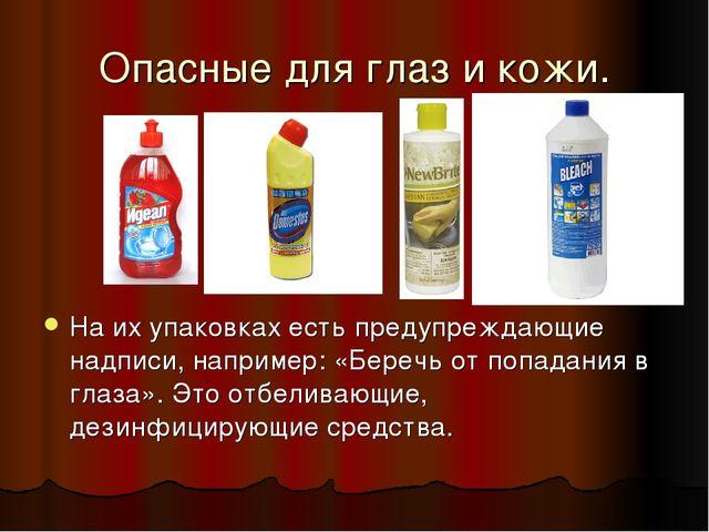Опасные для глаз и кожи. На их упаковках есть предупреждающие надписи, наприм...
