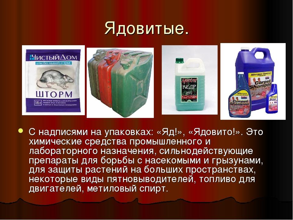 Ядовитые. С надписями на упаковках: «Яд!», «Ядовито!». Это химические средств...