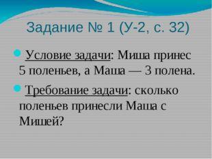 Задание № 1 (У-2, с. 32) Условие задачи: Миша принес 5 поленьев, а Маша — 3