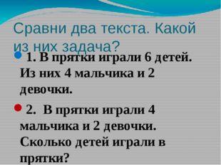 Сравни два текста. Какой из них задача? 1. В прятки играли 6 детей. Из них 4