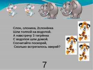 Слон, слониха, 2слонёнка Шли толпой на водопой. А навстречу 3 тигрёнка С водо