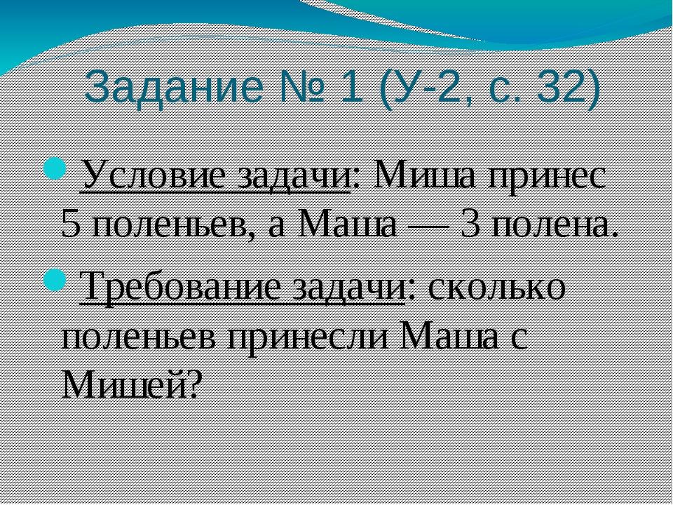 Задание № 1 (У-2, с. 32) Условие задачи: Миша принес 5 поленьев, а Маша — 3...