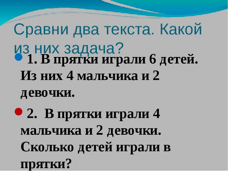 Сравни два текста. Какой из них задача? 1. В прятки играли 6 детей. Из них 4...