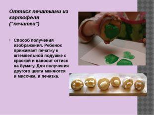 """Оттиск печатками из картофеля (""""печатки"""") Способ получения изображения. Ребен"""
