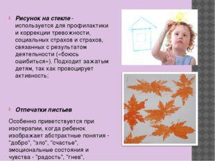 Рисунок на стекле - используется для профилактики и коррекции тревожности, со