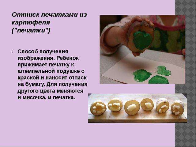 """Оттиск печатками из картофеля (""""печатки"""") Способ получения изображения. Ребен..."""