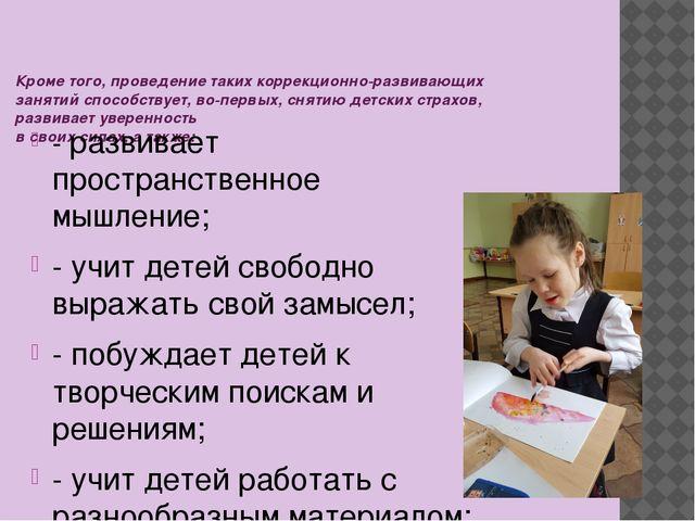Кроме того, проведение таких коррекционно-развивающих занятий способствует,...