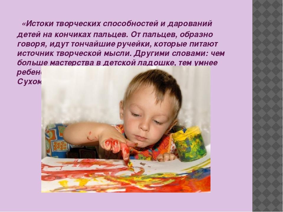 «Истоки творческих способностей и дарований детей на кончиках пальцев. От па...