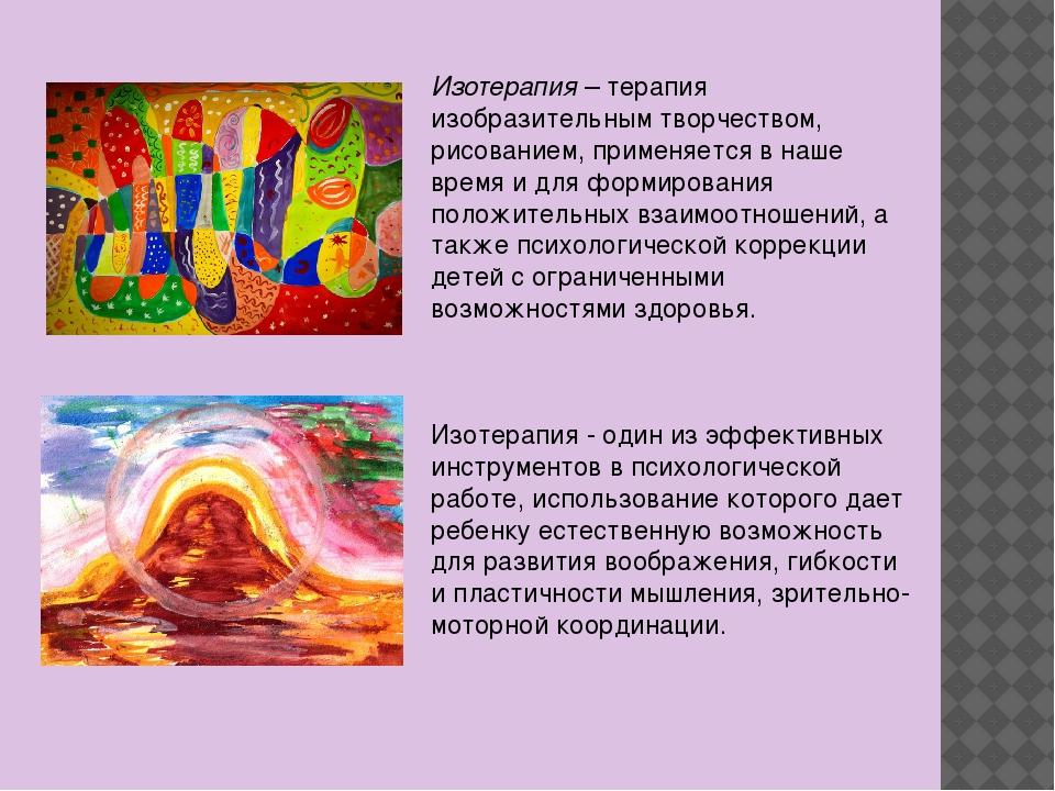 Изотерапия – терапия изобразительным творчеством, рисованием, применяется в...