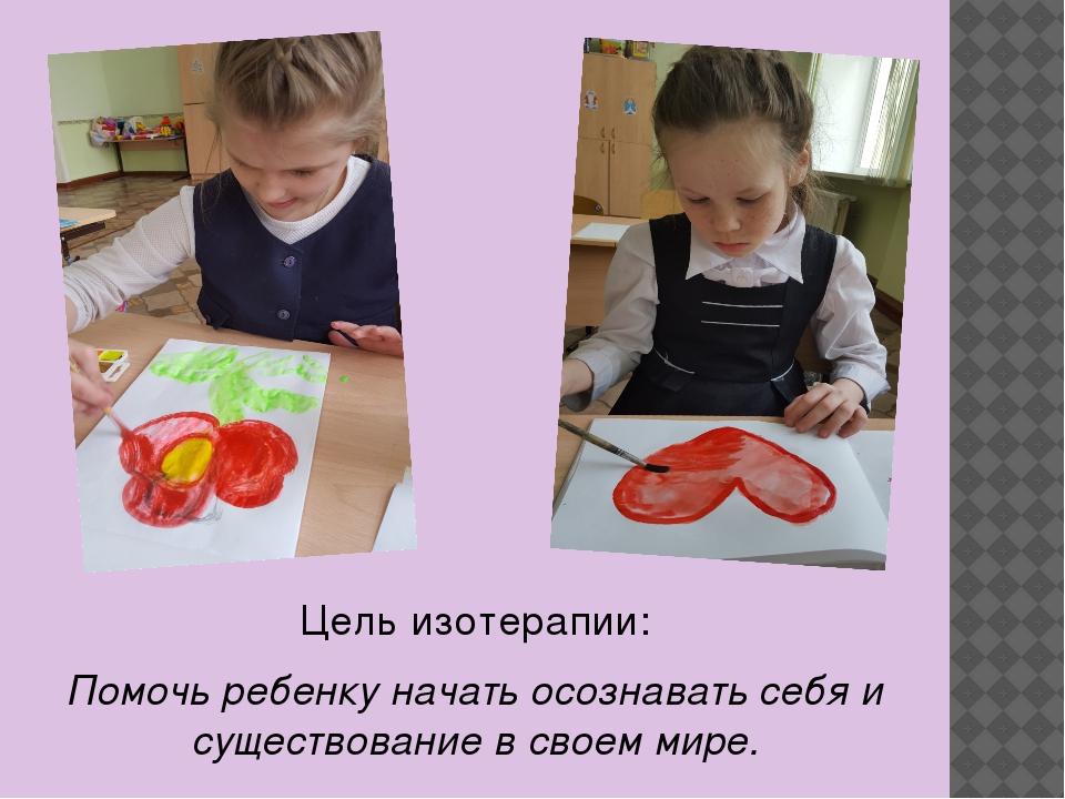 Цель изотерапии: Помочь ребенку начать осознавать себя и существование в сво...