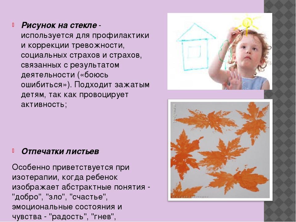 Рисунок на стекле - используется для профилактики и коррекции тревожности, со...