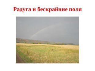 Радуга и бескрайние поля