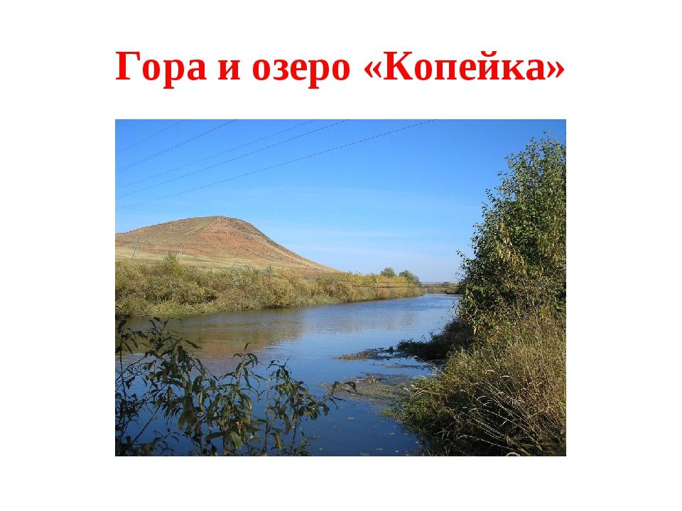 Гора и озеро «Копейка»