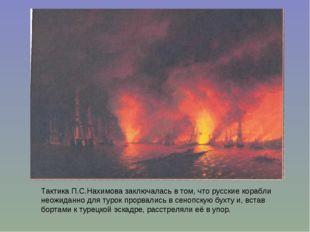 Тактика П.С.Нахимова заключалась в том, что русские корабли неожиданно для ту