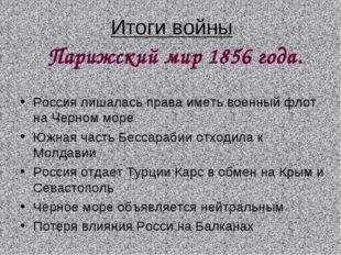 Итоги войны Парижский мир 1856 года. Россия лишалась права иметь военный флот
