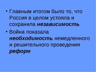 Главным итогом было то, что Россия в целом устояла и сохранила независимость