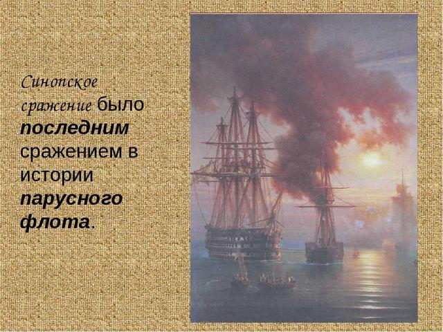 Синопское сражение было последним сражением в истории парусного флота.