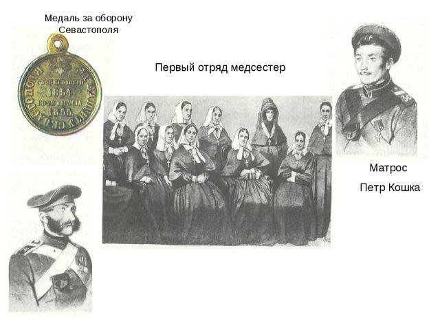 Матрос Петр Кошка Первый отряд медсестер Медаль за оборону Севастополя