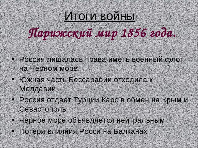 Итоги войны Парижский мир 1856 года. Россия лишалась права иметь военный флот...