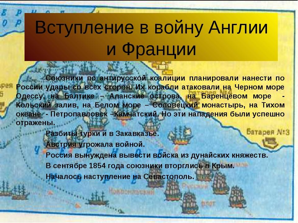 Вступление в войну Англии и Франции Союзники по антирусской коалиции планиро...