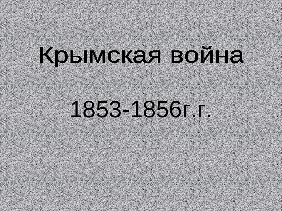 1853-1856г.г.