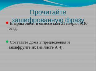 Прочитайте зашифрованную фразу Епврйы опёлт в окмссо ыбл 21 паерял 9116 огад.