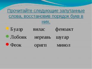Прочитайте следующие запутанные слова, восстановив порядок букв в них. Буазр