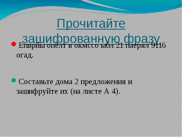 Прочитайте зашифрованную фразу Епврйы опёлт в окмссо ыбл 21 паерял 9116 огад....