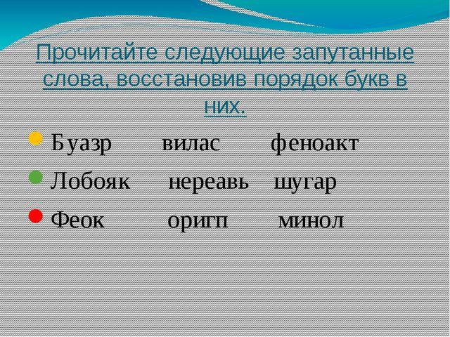 Прочитайте следующие запутанные слова, восстановив порядок букв в них. Буазр...